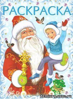 Дед мороз и новый год раскраска