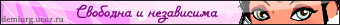 http://demiurg.ucoz.ru/podpisi/svobodnainezavisima.png