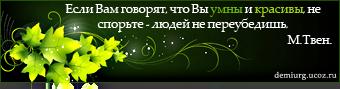 http://demiurg.ucoz.ru/podpisi1/bb_citata.png