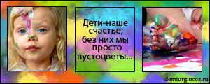 http://demiurg.ucoz.ru