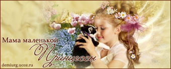 Лапароскопия - Страница 4 Gb_mam_malenkoj_princessi_
