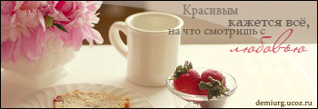 krasivim_kazetsja_vsjo-.png